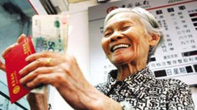 养老金明年将迎十四连涨 涨幅或5%左右