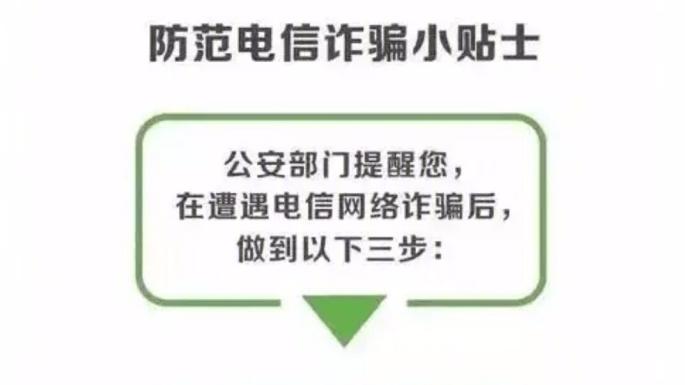 注意了!公安部曝光48种常见电信网络诈骗手法