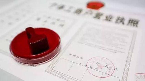 在广东开办企业约需15个工作日 5个程序