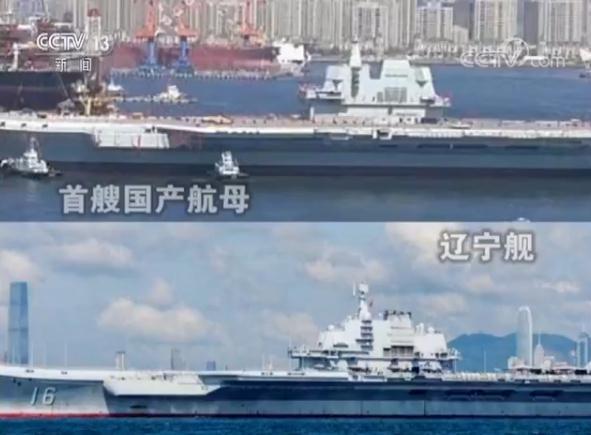 首艘国产航母和辽宁舰有何不同? 近距离探秘新航母