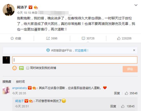 阚清子为节目言论道歉 Baby:应该是造谣的人道歉