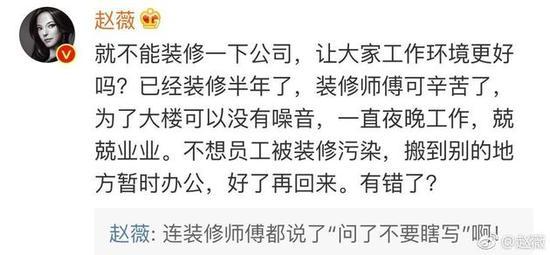 赵薇澄清办公室搬空传闻:搬到其他地方暂时办公