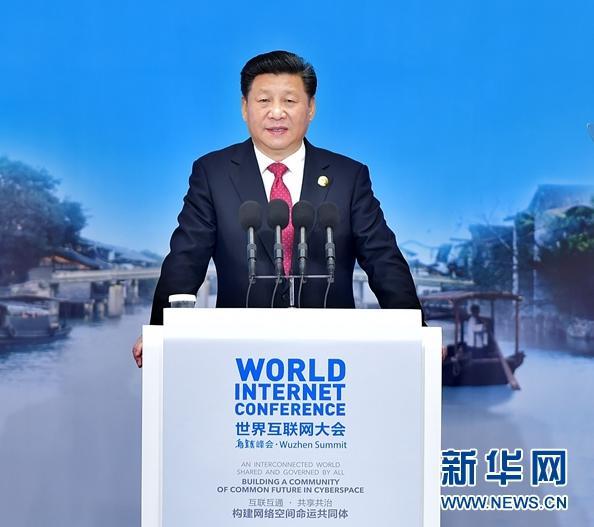 全球互联网治理体系变革进入关键时期 习近平贺信给出中国方案