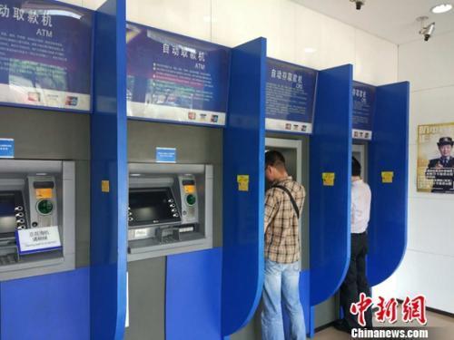民众在自动取款机上取钱。<a target='_blank' href='http://www.chinanews.com/' >中新网</a>记者李金磊摄