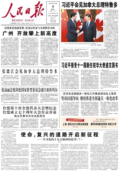 人民日报头条点赞广州:开放攀上新高度
