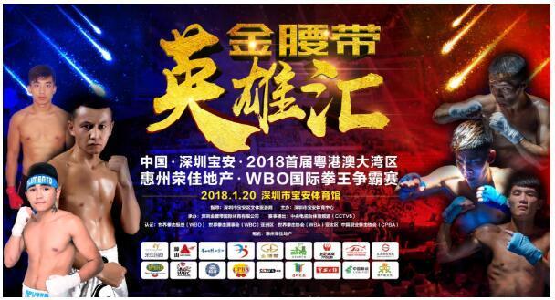 首届粤港澳大湾区·WBO国际拳王争霸赛本周六开战