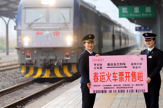 春运火车票今起正式开抢!手机抢票在线选座,最新攻略看这里