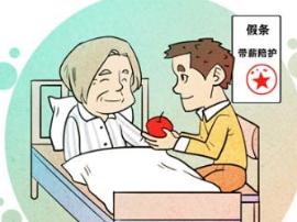 广州规定父母年满60周岁住院 独生子女可休假15天