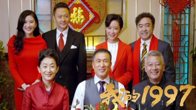 《我的1997》广东卫视1月5日起每晚19:30黄金档播出