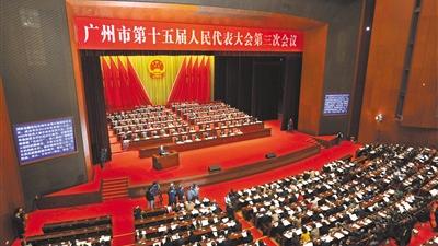 市十五届人大三次会议开幕 温国辉作政府工作报告