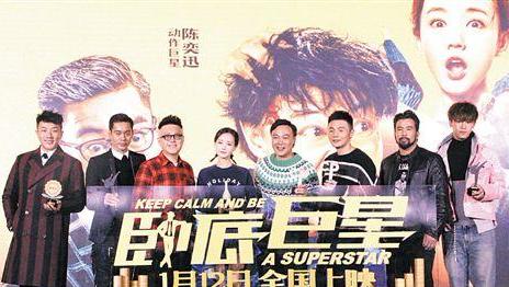 电影《卧底巨星》首映 陈奕迅曾哭着质疑自己不好笑