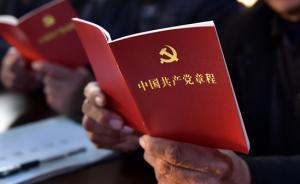 涨知识|新党章对基层党组织履职提出哪些新要求
