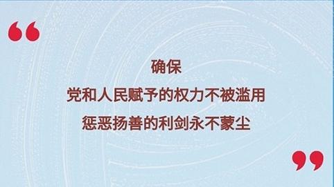 振奋人心!习近平总书记关于全面从严治党最新十句话