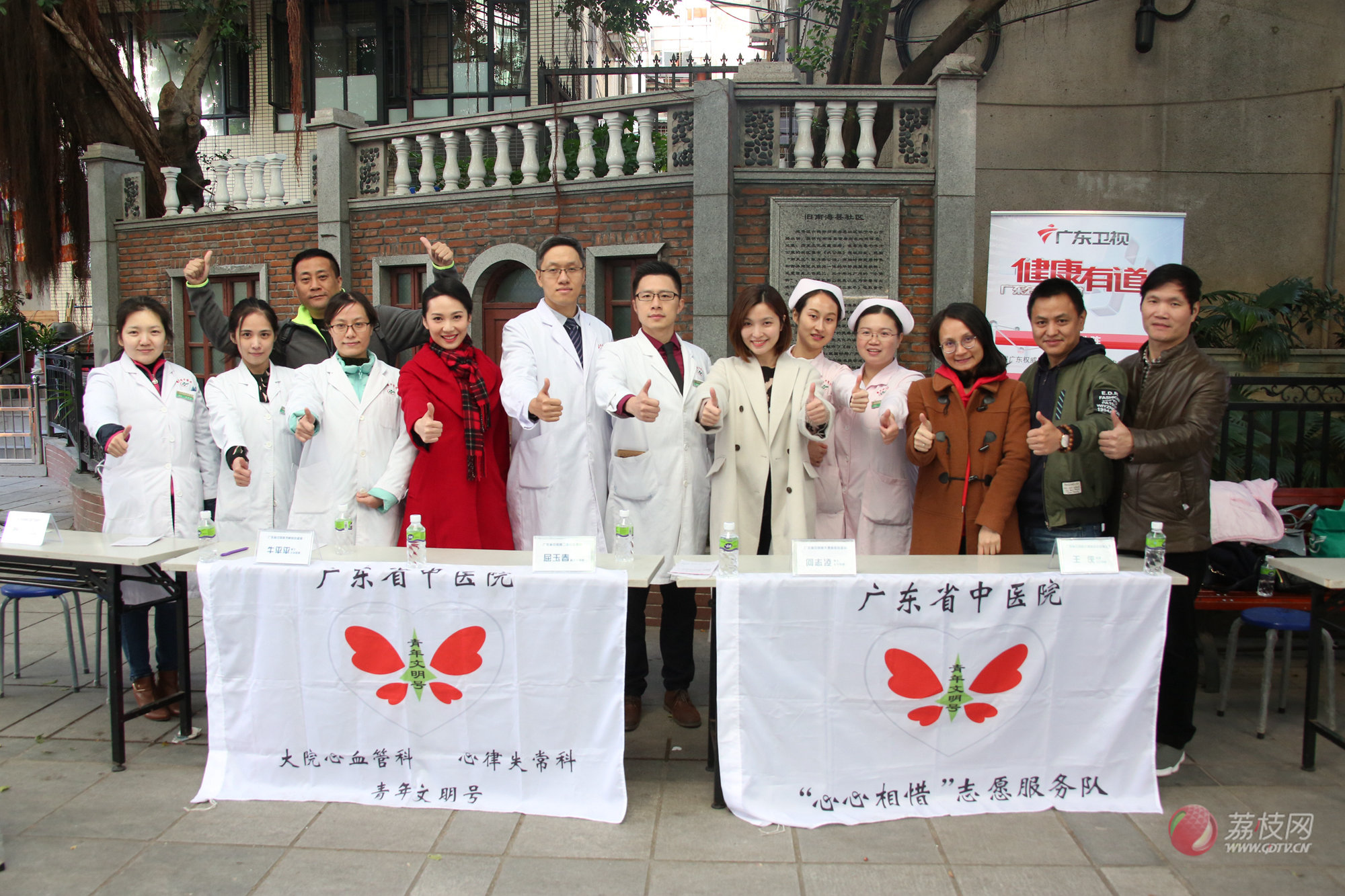 健康有道 关爱有方 广东卫视《健康有道》社区送健康