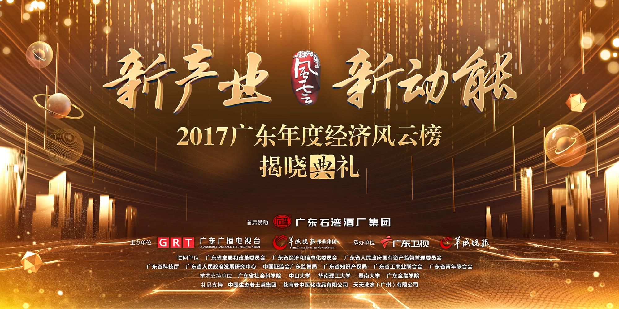2017广东年度经济风云榜盛大揭晓 新经济力量崛起细分行业龙头喷涌
