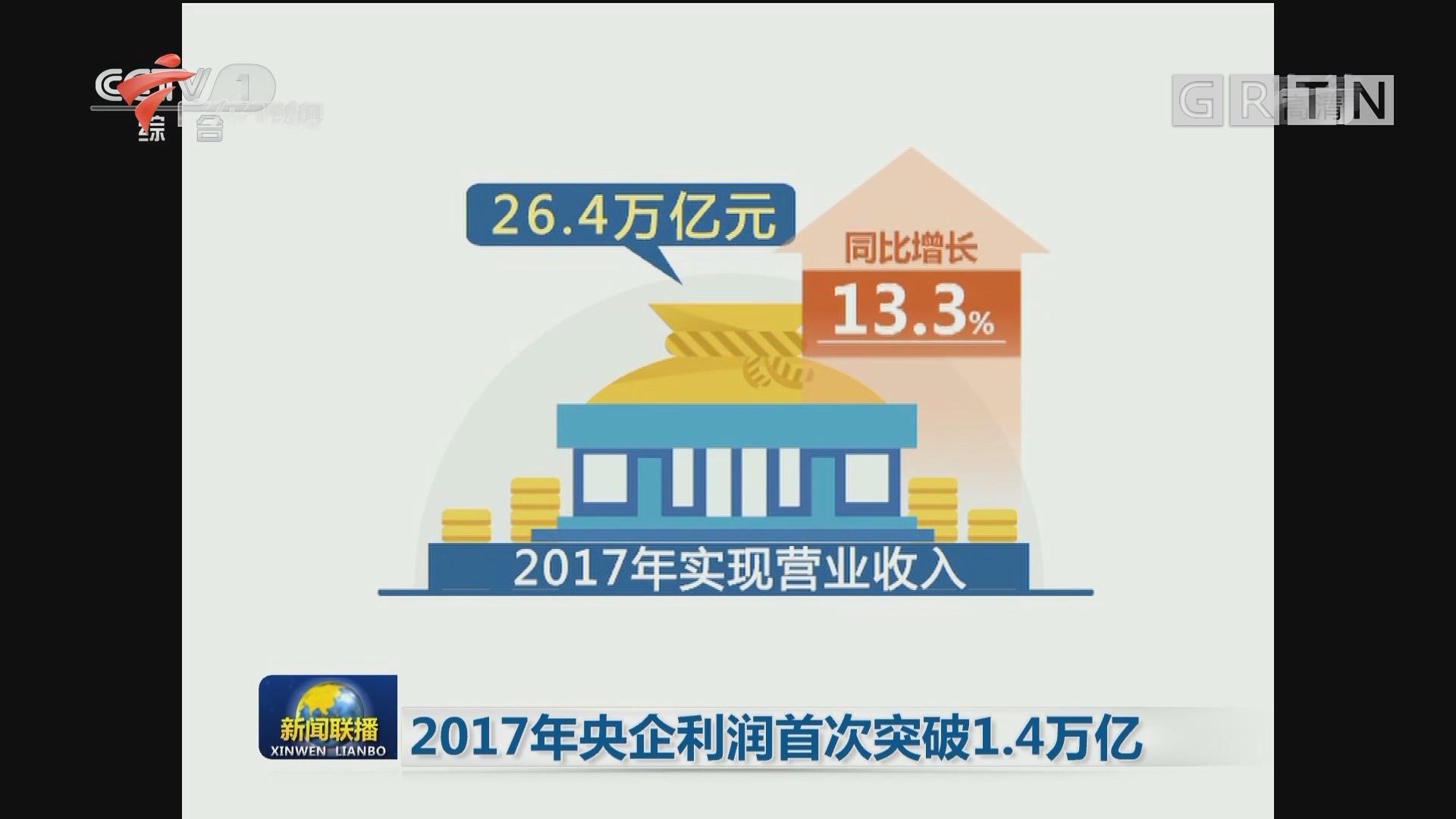 2017年央企利润首次突破1.4万亿