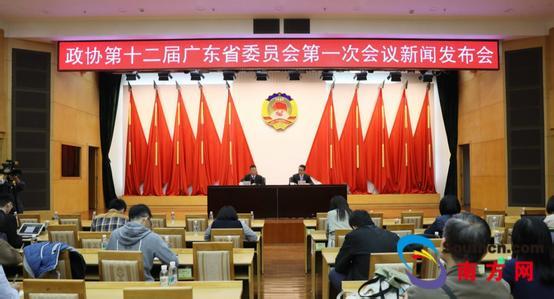 广东省政协十二届一次会议23日召开