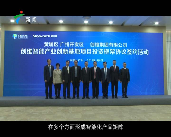 创维智能产业创新基地落户广州黄埔