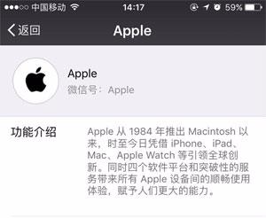 """苹果官方微信公众号上线!果粉可在线""""调戏"""""""