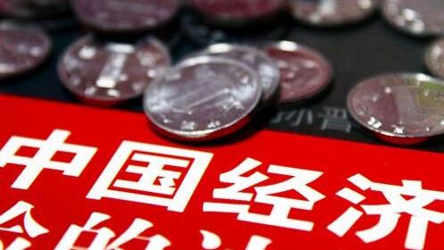 中国经济的新境界和大变革