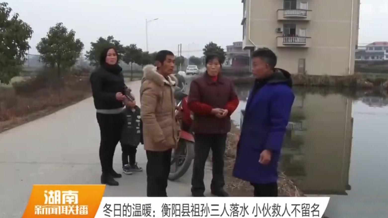 湖南衡阳:祖孙三人落入水塘 小伙子救人不留名