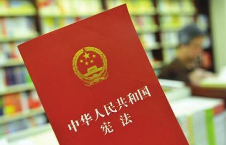 人民日报评论员:我国现行宪法是一部好宪法