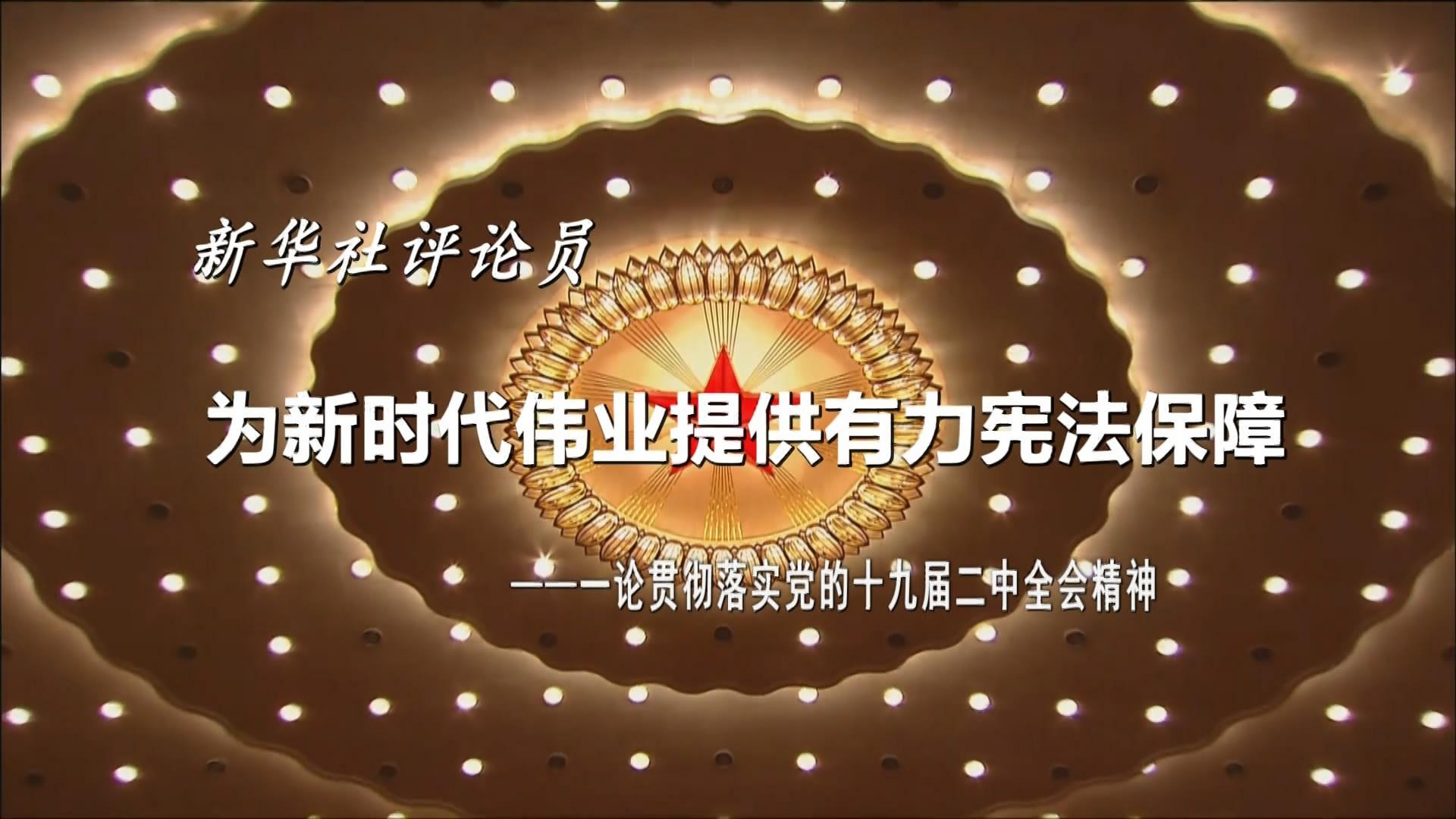 新华社评论员:为新时代伟业提供有力宪法保障