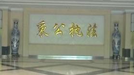 1613.9万元!去年省检察机关救助金额全国居首