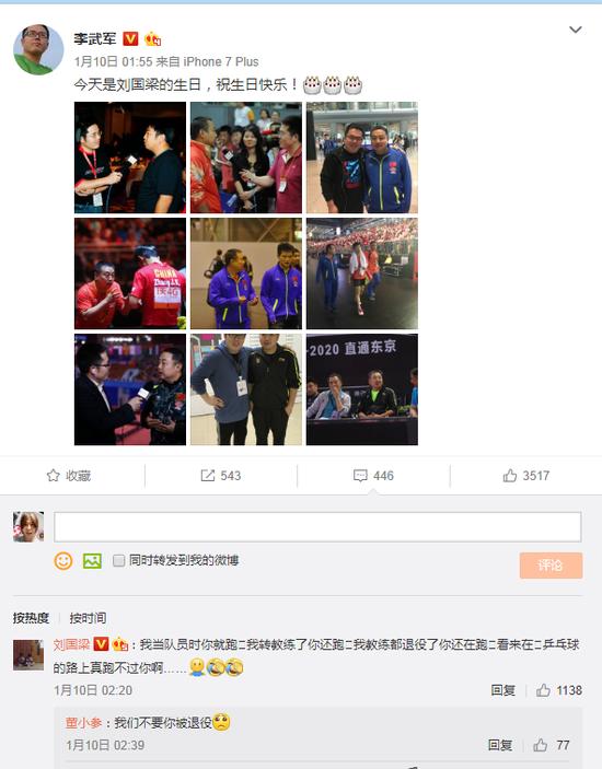 刘国梁宣布教练生涯退役 赛场再无