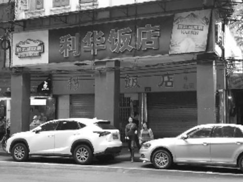 开业29年 利华饭店悄然关门