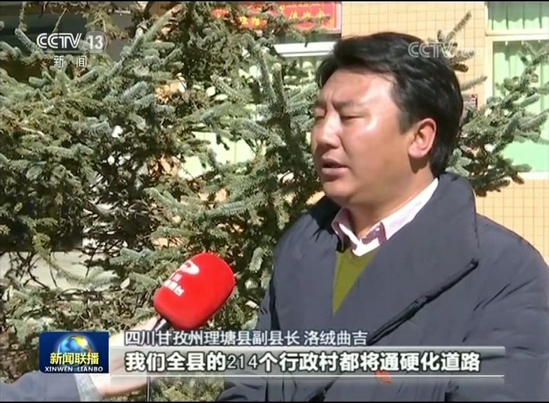 四川甘孜州理塘县副县长 洛绒曲吉:到6月份的时候,我们全县214个行政村都将通硬化道路。