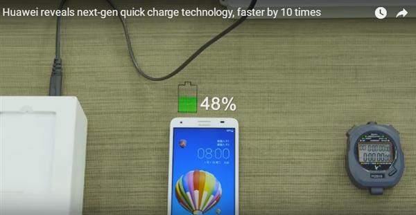 华为发布全新充电技术:5分钟48%且不伤电池