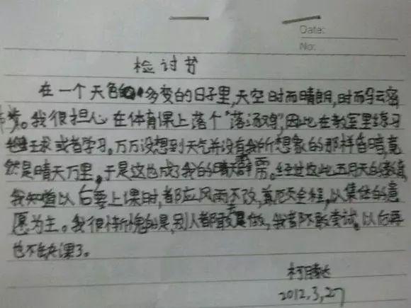 小学生写童话体检讨书教书28年的老师都被折服了