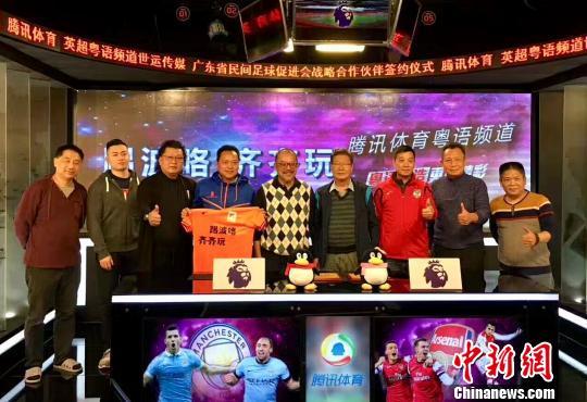 广东草根足球携手英超粤语直播平台 容志行授牌