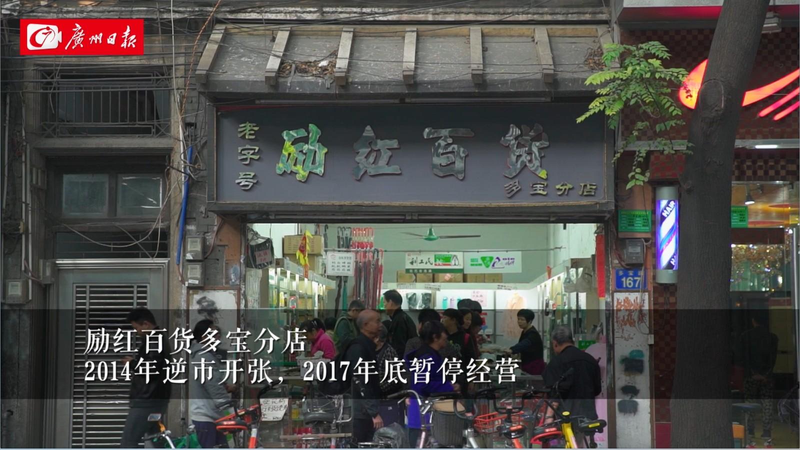"""它是老广的""""解忧杂货店"""",坚守80多年只为这份广州情怀"""