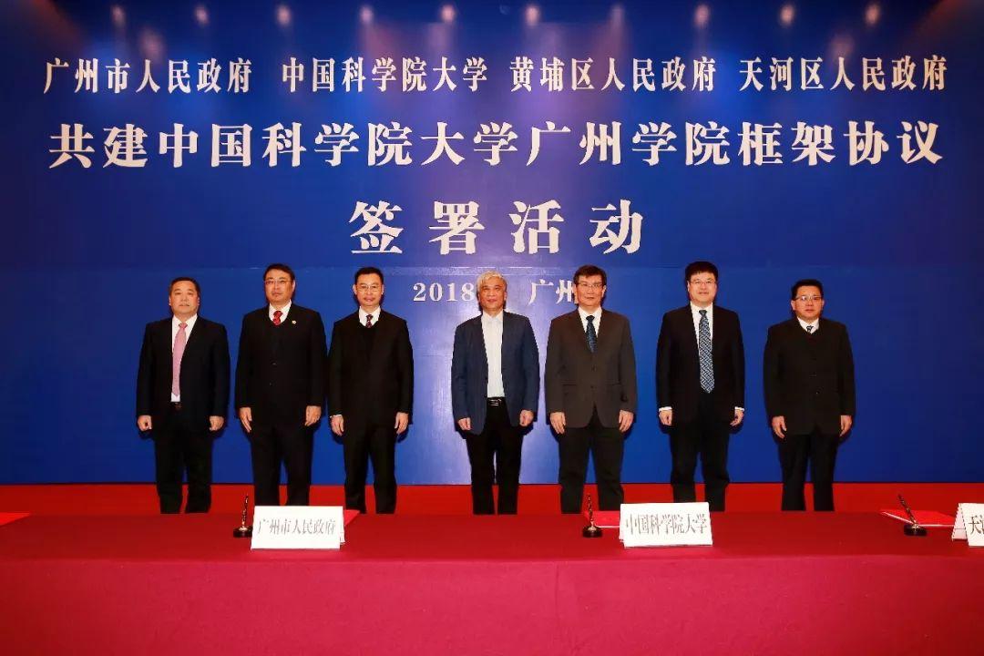 重磅!中国科学院大学落户广州!将建天河、黄埔两校区!