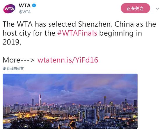 WTA总决赛2019年起落户深圳 总奖金达1400万美金