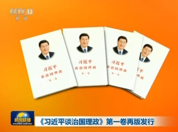 《习近平谈治国理政》第一卷再版发行