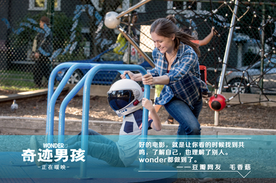 《奇迹男孩》国内票房位列全球第二 延期春节档