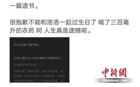 广西14岁少女网络留遗书自杀 网友民警合力施救