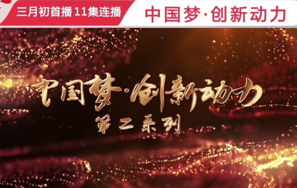《中国梦·创新动力》第二系列,广东卫视3月初全国首播,11集连播!