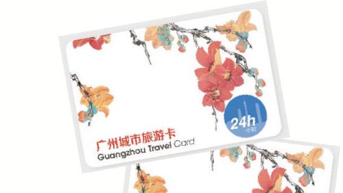 """广州城市旅游卡推出 全国首创""""交通+旅游""""一卡通"""