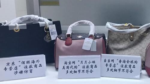 """中消协:去年""""双11""""超四成海淘化妆品涉嫌仿冒"""