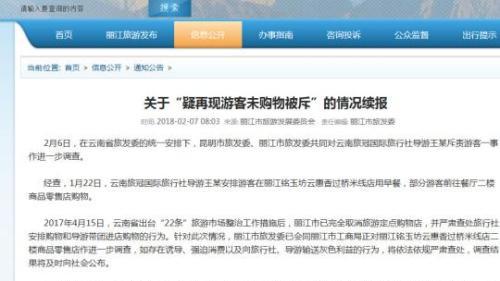 """游客在丽江未购物遭斥""""铁公鸡"""":涉事零售店被调查"""