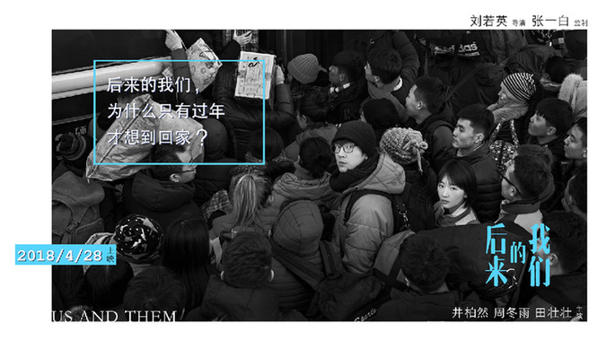 刘若英导演处女作《后来的我们》定档4.28