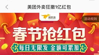 美团外卖春节新玩法 6个小伙伴组队可召唤大红包