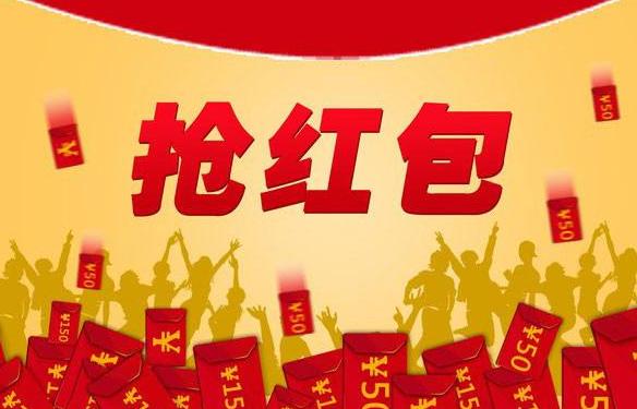 """切记,春节这些""""红包""""不能抢!"""