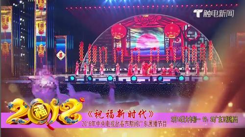 不止春晚珠海分会场!《祝福新时代》广东展播节目春节登陆央视