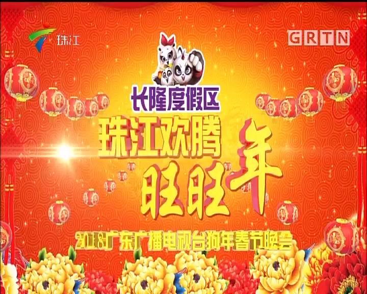 珠江歡騰旺旺年——2018廣東廣播電視臺狗年春節晚會