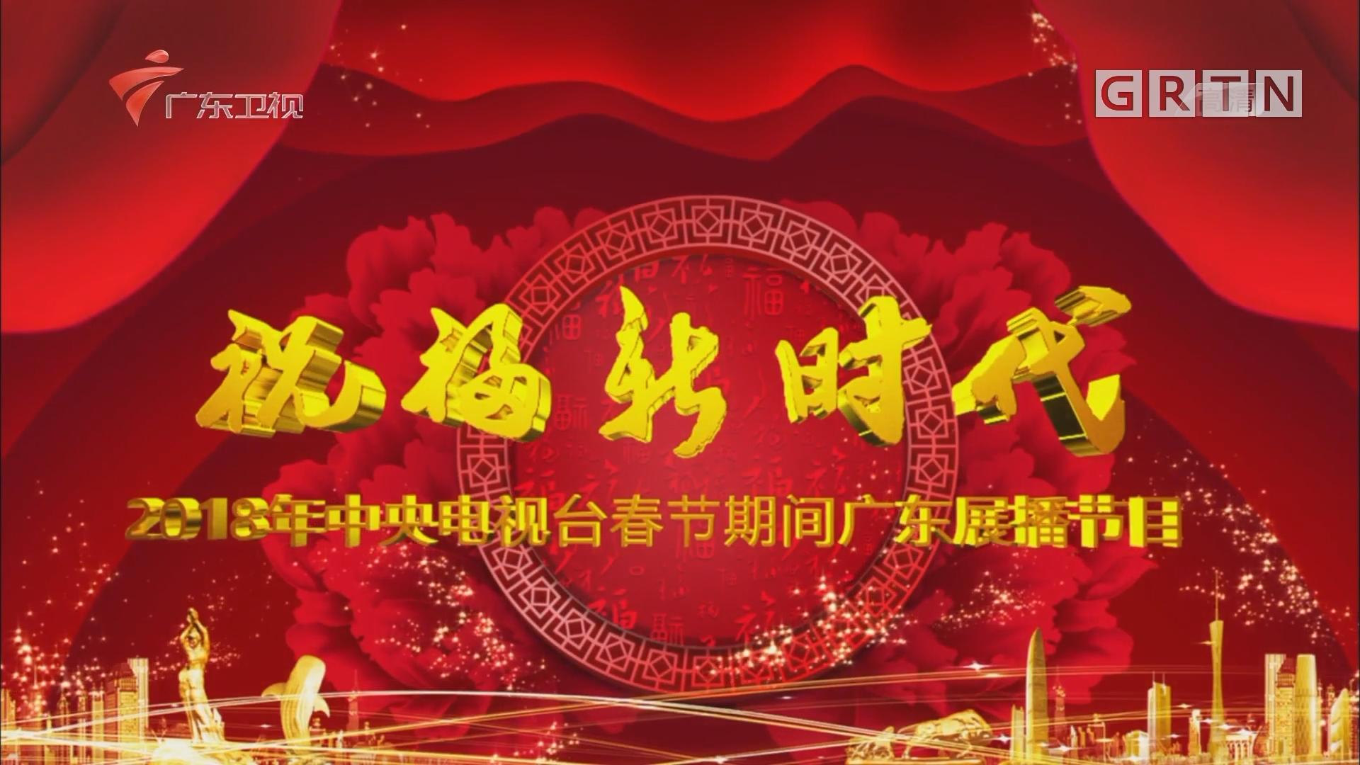 祝福新时代——2018年中央电视台春节期间广东展播节目